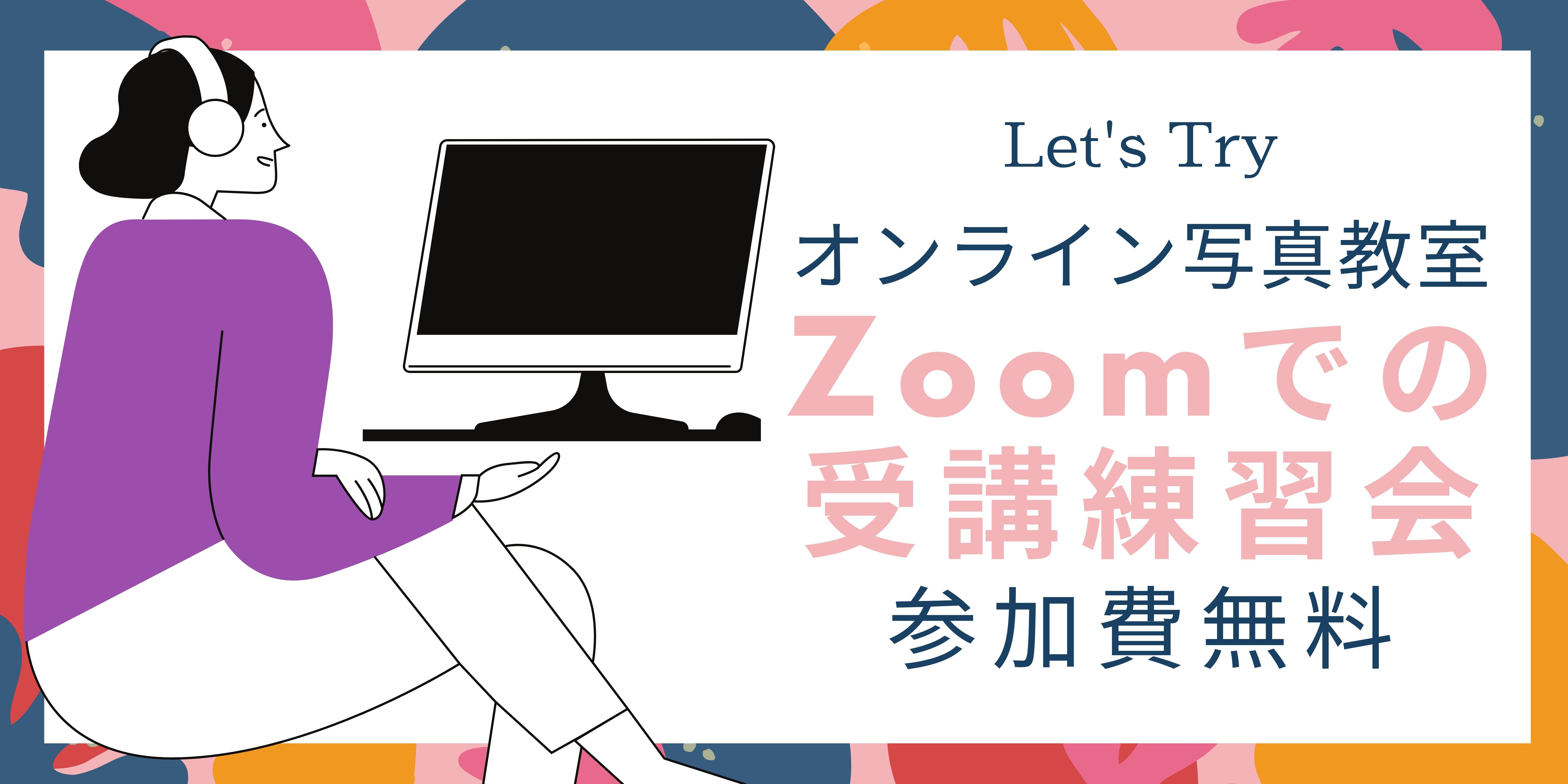 PCCオンライン写真教室「Zoom練習会」