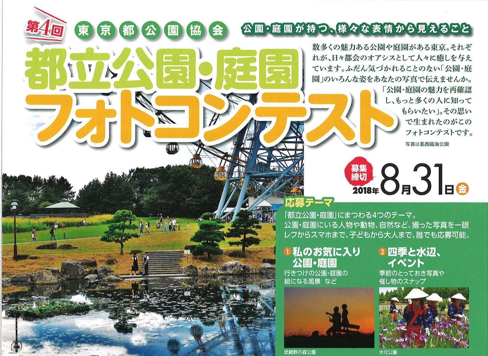 第4回 東京都公園協会 都立公園・庭園フォトコンテスト
