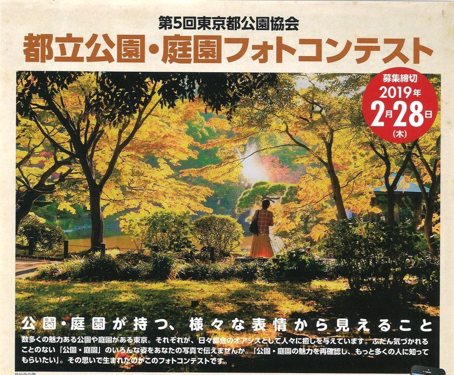 第5回 東京都公園協会 都立公園・庭園フォトコンテスト